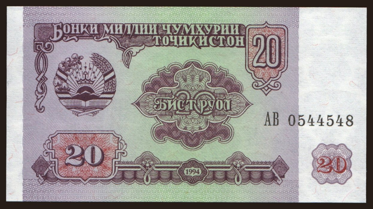 20 rubles, 1994