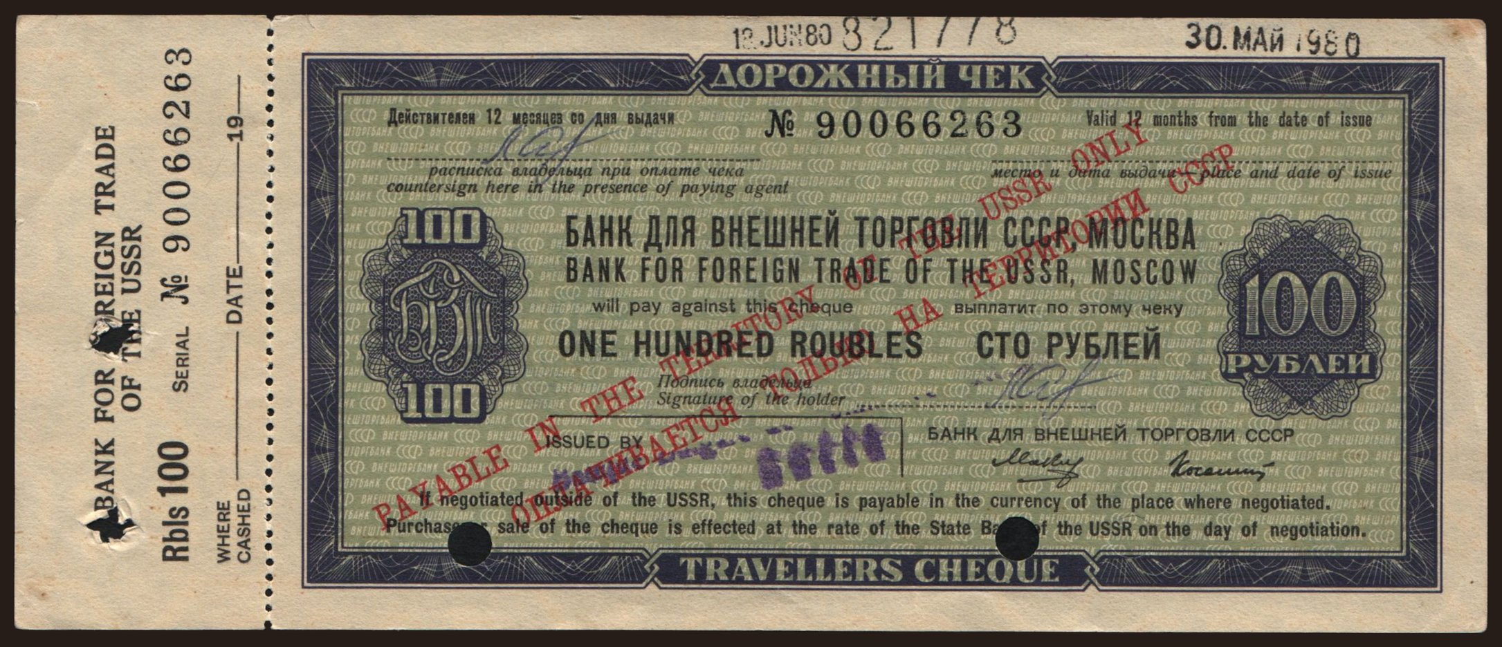 Travellers cheque, Bank for Foreign Trade, 100 rubel, 1970