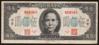 Central Bank of China, 500 yuan, 1945