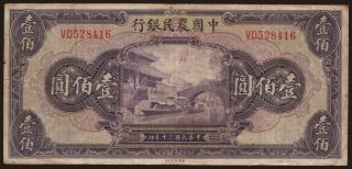 Farmers Bank of China, 100 yuan, 1941