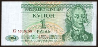 1 ruble, 1994