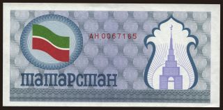 100 rubles, 1991