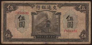 Bank of Communications, 5 yuan, 1941