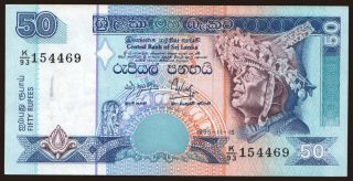 50 rupees, 1995