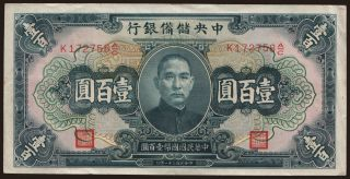 Central Reserve Bank of China, 100 yuan, 1942