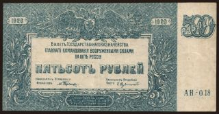 South Russia, 500 rubel, 1920