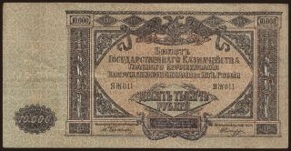 South Russia, 10.000 rubel, 1919