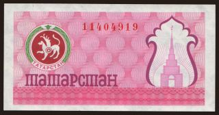 100 rubles, 1993