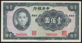 Central Bank of China, 100 yuan, 1941