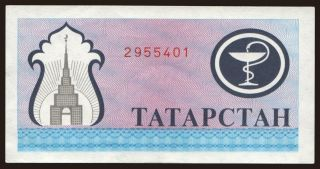 200 rubles, 1994