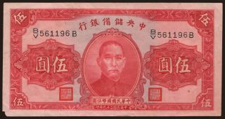 Central Reserve Bank of China, 5 yuan, 1940