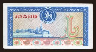 1000 rubles, 1995