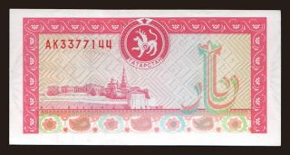 1000 rubles, 1994