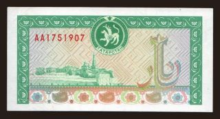 500 rubles, 1993