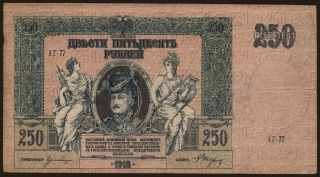 South Russia, 250 rubel, 1918