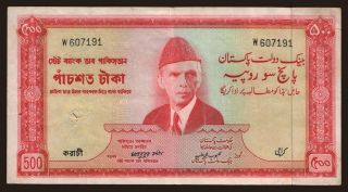500 rupees, 1964