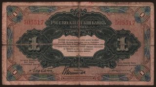 Russo-Asiatic Bank, 1 rubel, 1917