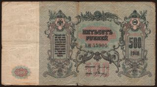 South Russia, 500 rubel, 1918