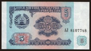 5 rubles, 1994
