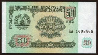 50 rubles, 1994