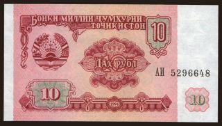 10 rubles, 1994