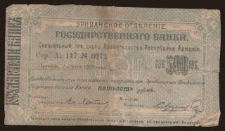 500 rubles, 1919