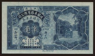 Kee Kwan Motor Road Co. Ltd., 5 cents, 1933