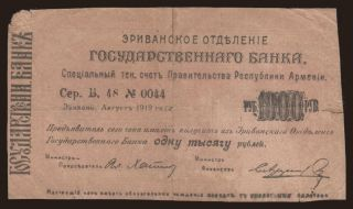 1000 rubles, 1919