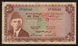 10 rupees, 1970