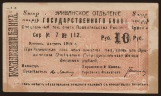 10 rubles, 1919