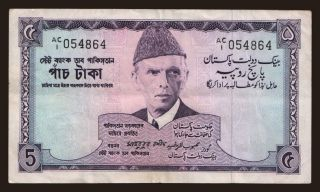 5 rupees, 1966