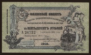 North Caucasus, 50 rubel, 1918