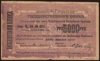 5000 rubles, 1919