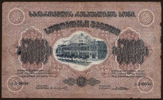 5000 rubles, 1921