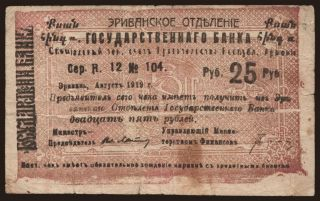 25 rubles, 1919