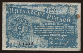 Groznyj/ Grozneft, 50 rubel, 1922