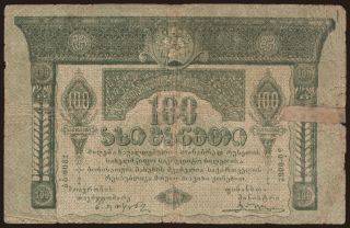 100 rubles, 1919