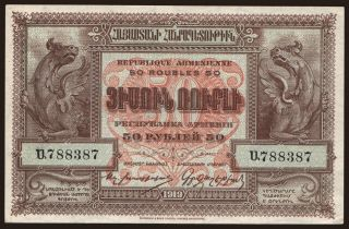 50 rubles, 1919