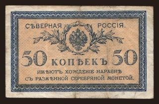 North Russia, 50 kopeks, 1919