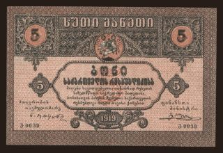 5 rubles, 1919