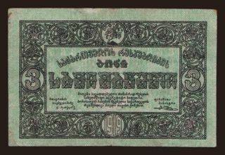 3 rubles, 1919
