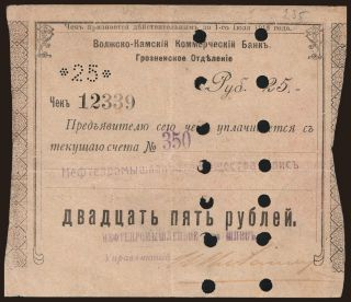 Grozny/ Azov-Don Commercial Bank, 25 rubel, 1918