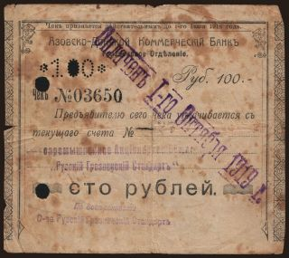 Grozny/ Azov-Don Commercial Bank, 100 rubel, 1918