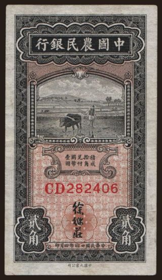 Farmers Bank of China, 20 cents, 1935