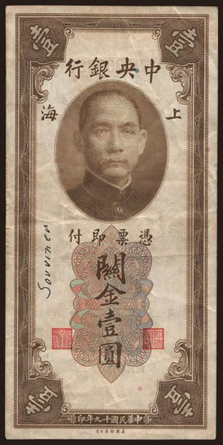 Central Bank of China, 1 gold unit, 1930