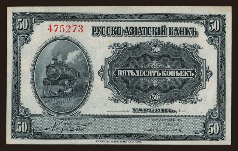Russo-Asiatic Bank, 50 kopek, 1917