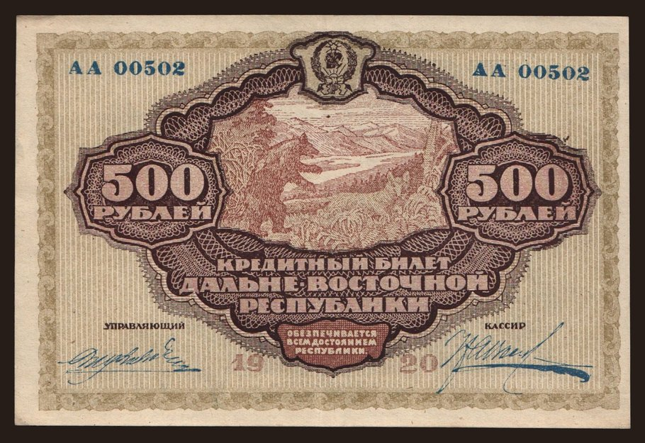 Far Eastern Republic, 500 rubel, 1920